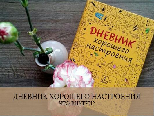 дневник хорошего настроение