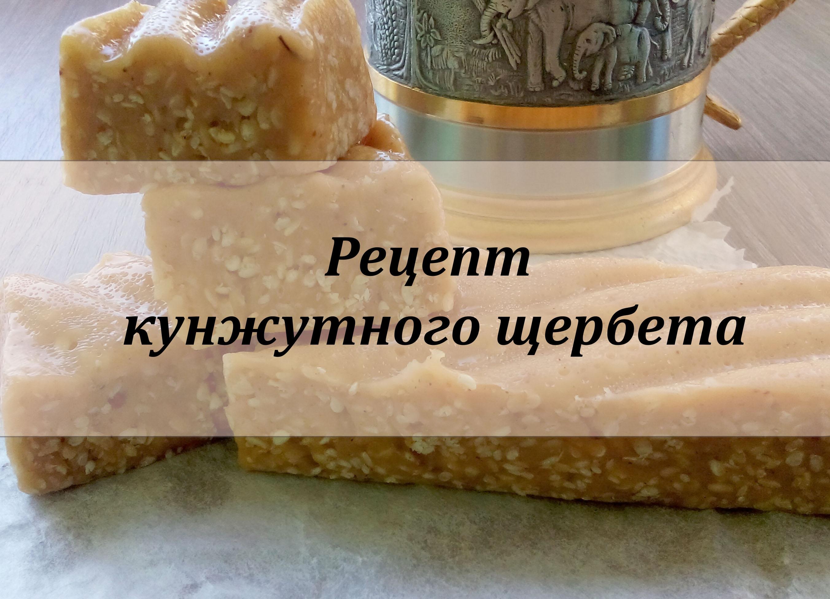 Рецепт приготовления домашнего щербета