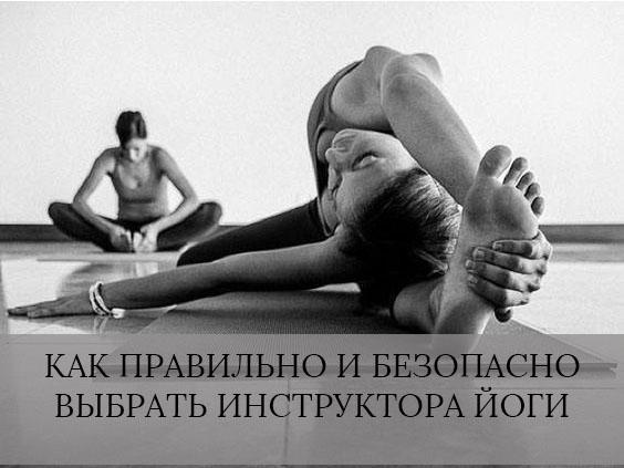 инструктор