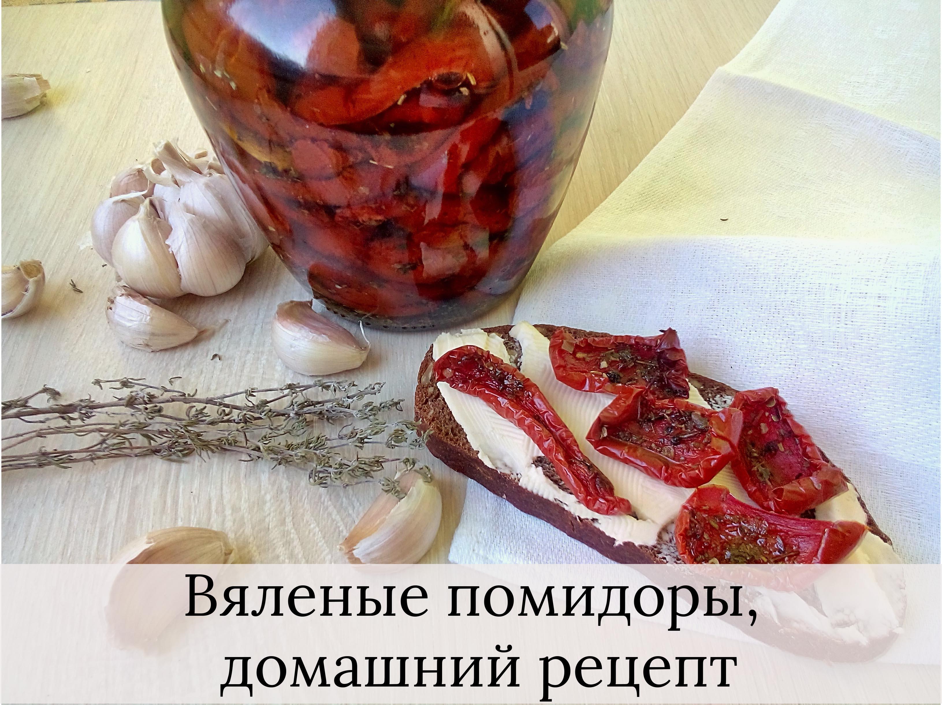 вяленые помидоры +в домашних условиях