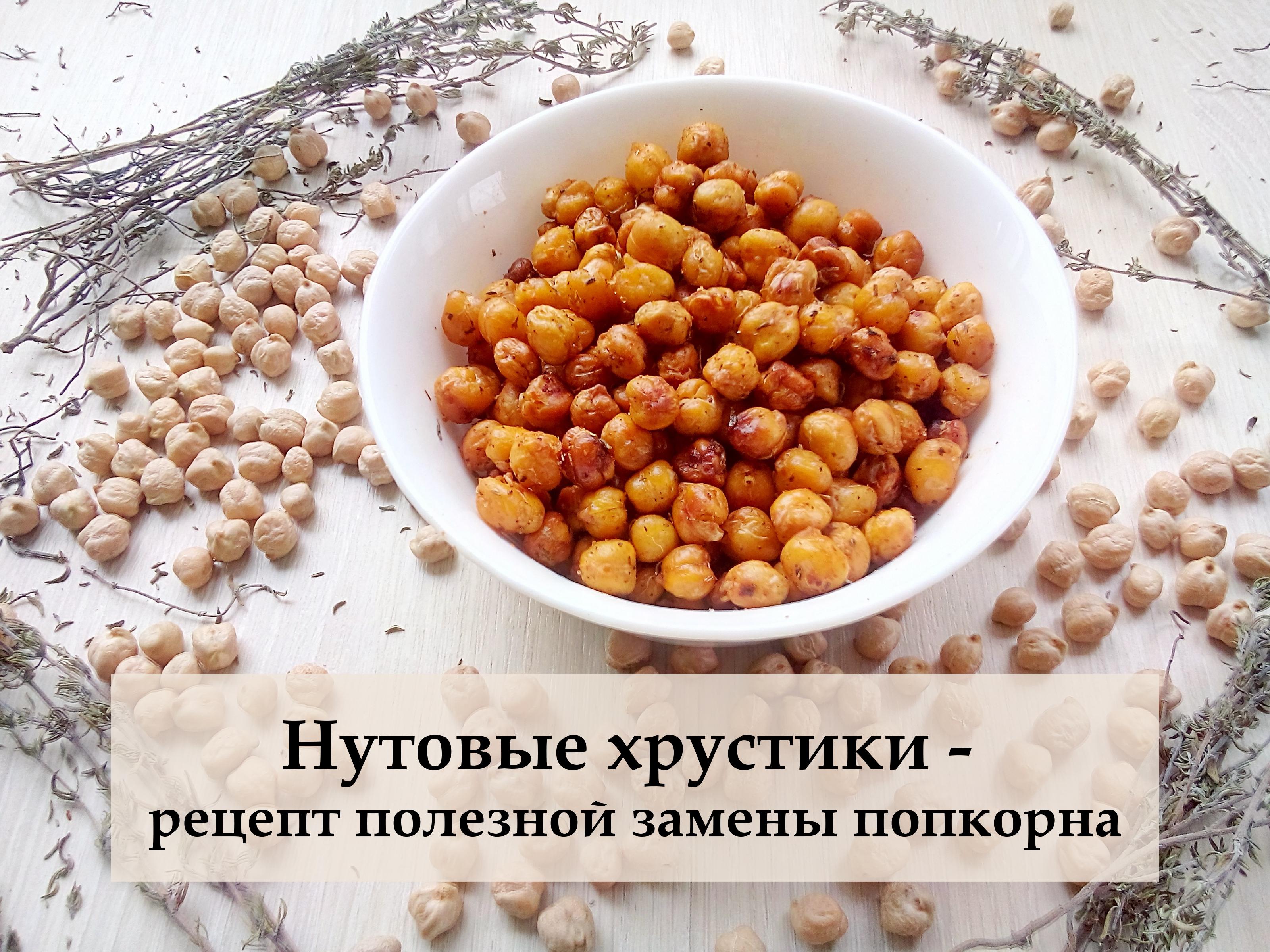 нутовые рецепты
