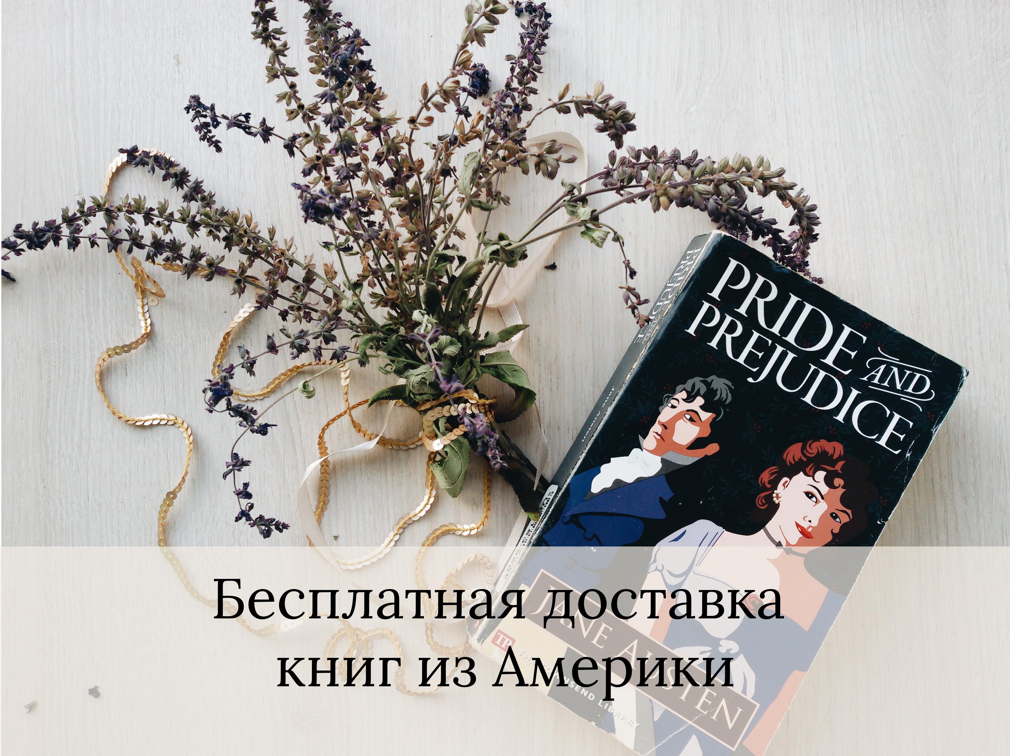 бесплатная доставка книг с Америки