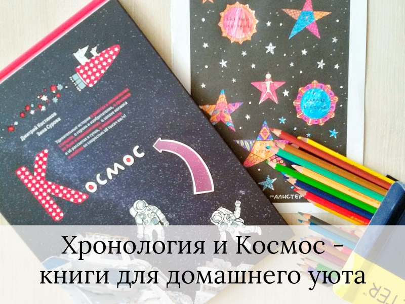 книги Космос И хронология