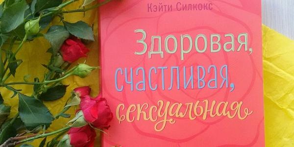 книга Здоровая, счастливая, сексуальная