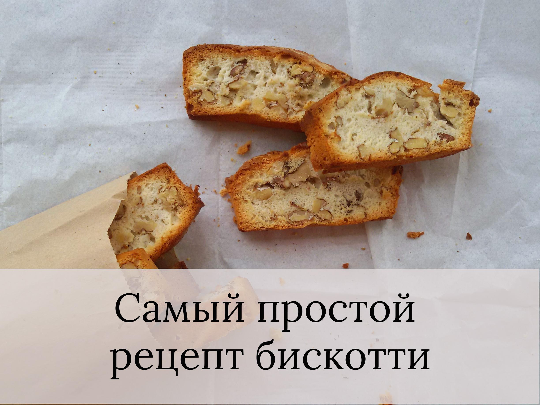 бискотти рецепт