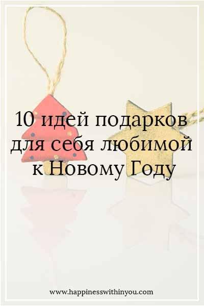 идеи для подарков на Новый Год