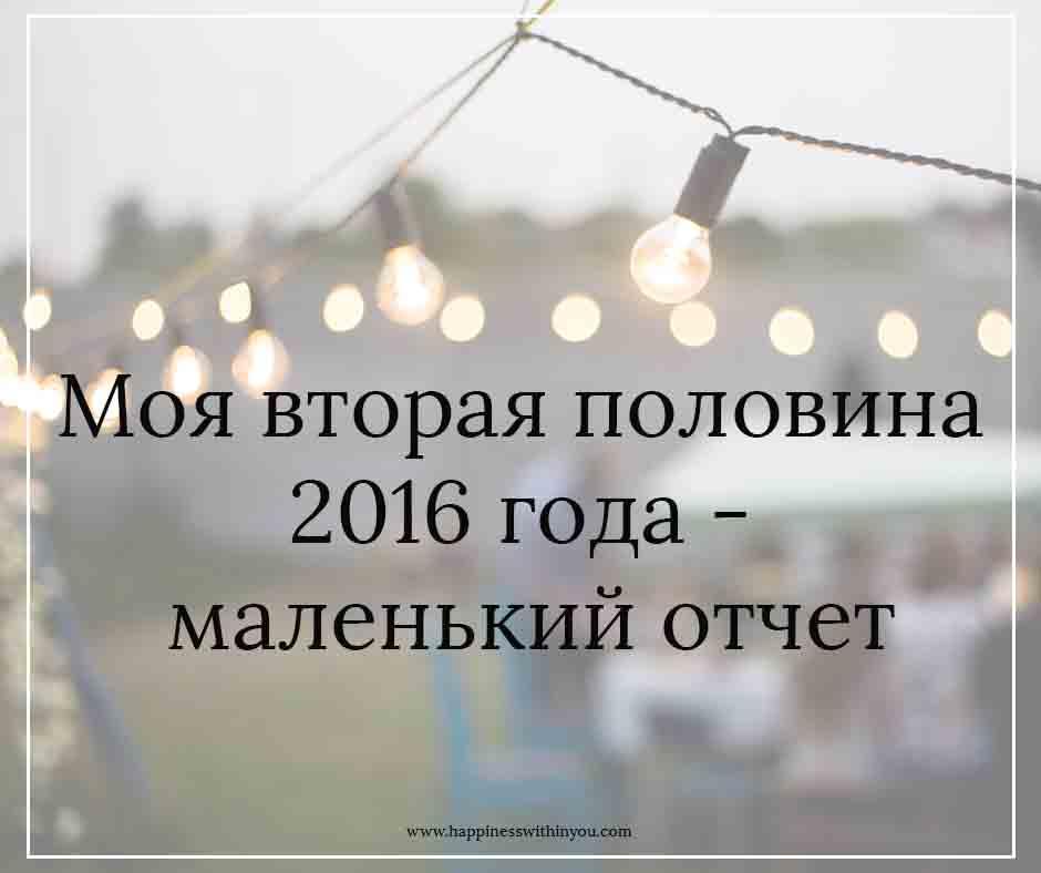 отчет за вторую половину 2016 года