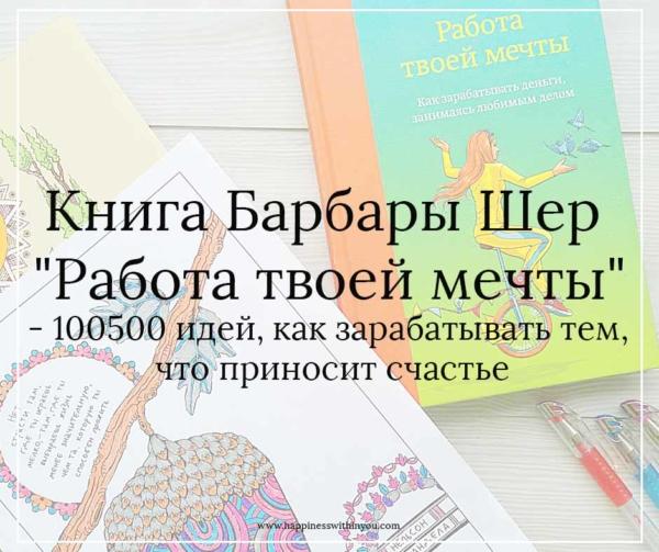 """Книга Барбары Шер """"Работа твоей мечты"""""""