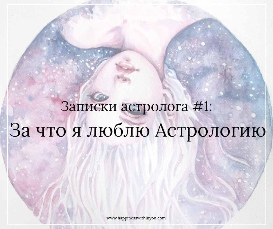 люблю астрологию