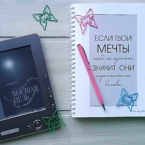 Книга «Высшая цель» Майкла Рэя: о чем я хочу помнить