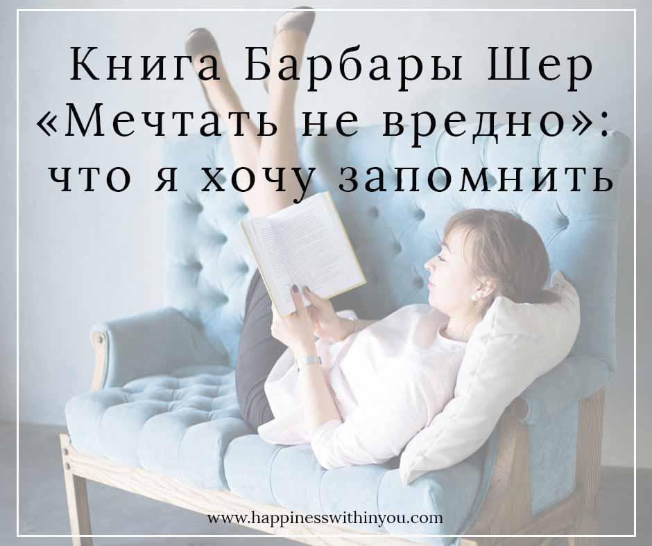 Книга Мечтать не вредно