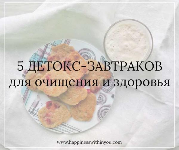 детокс завтраки