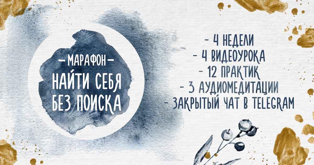 Как найти себя без поиска | Блог Насти Кравченко