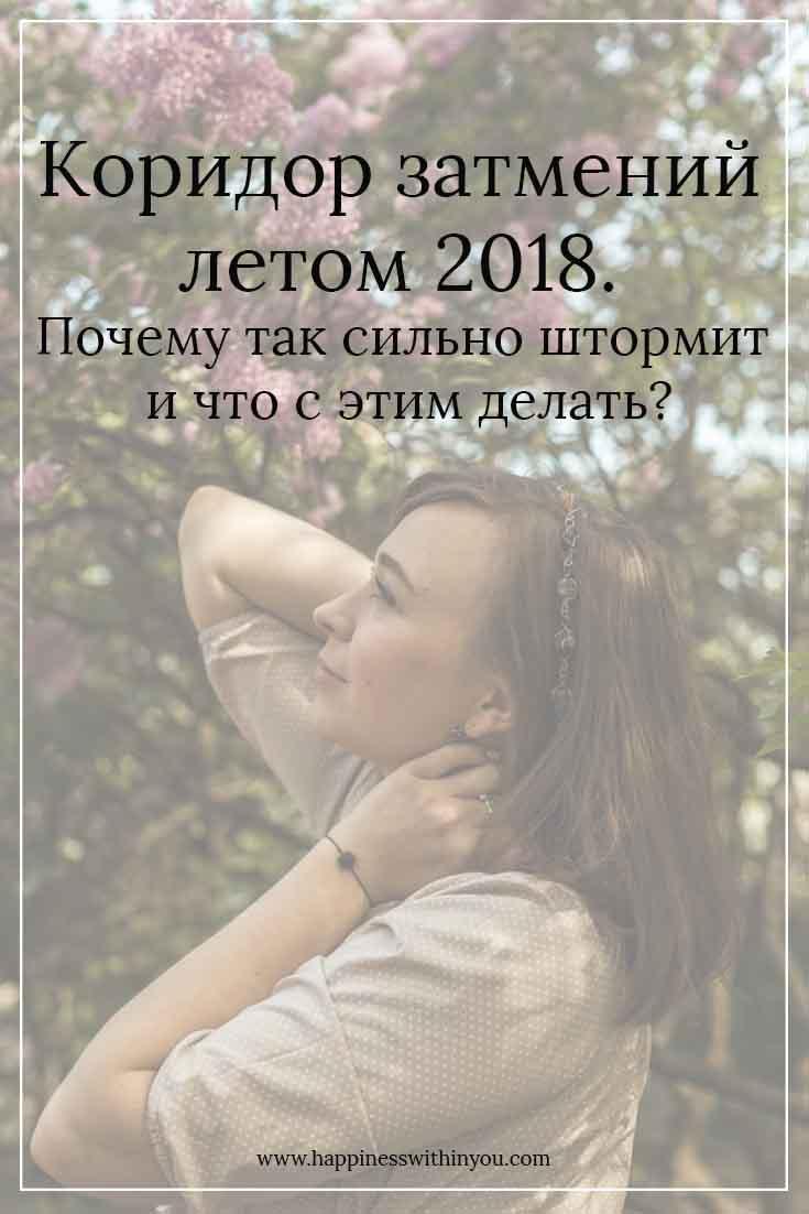 коридор затмений 2018
