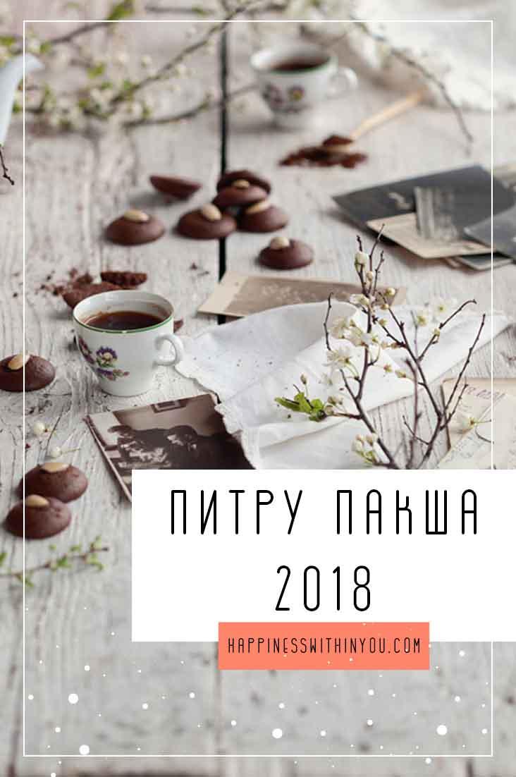 питру пакша 2018
