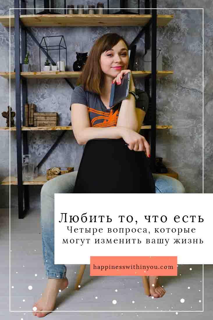 Книга Работа 4 вопроса, которые изменят жизнь