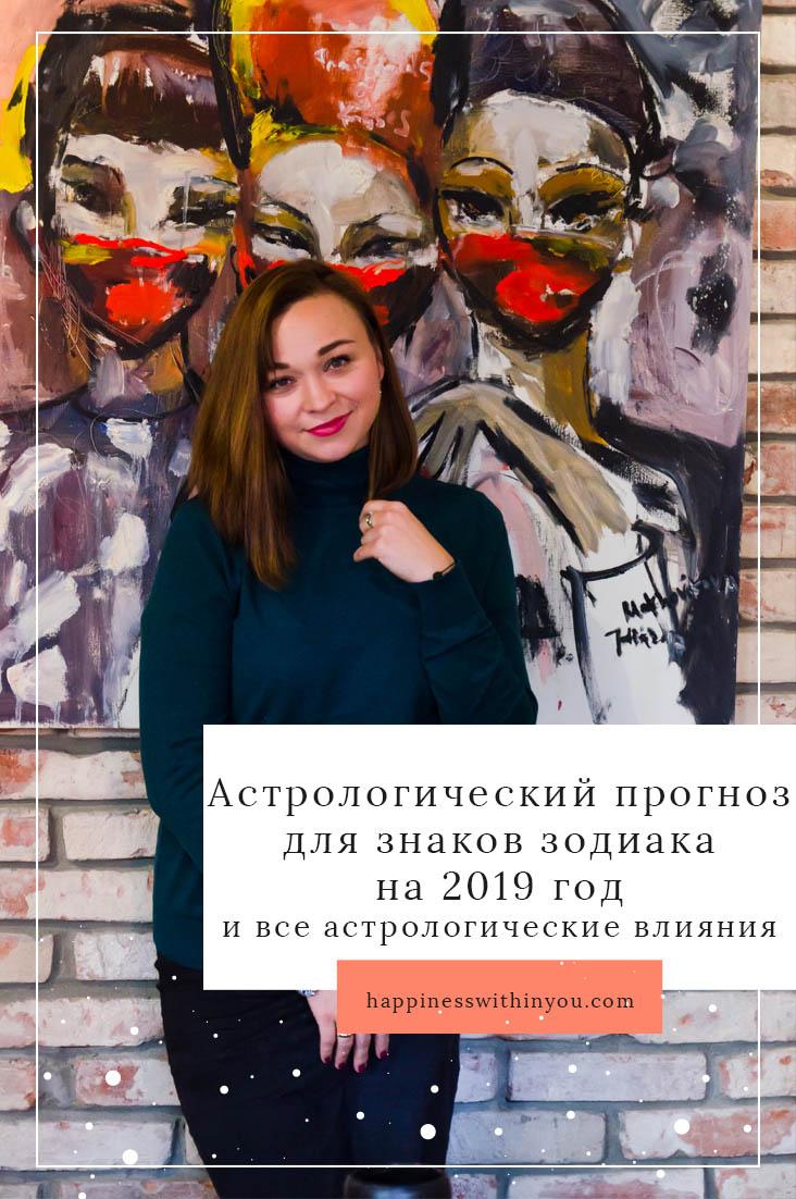 астрологический прогноз на 2019 | Блог Анастасии Кравченко