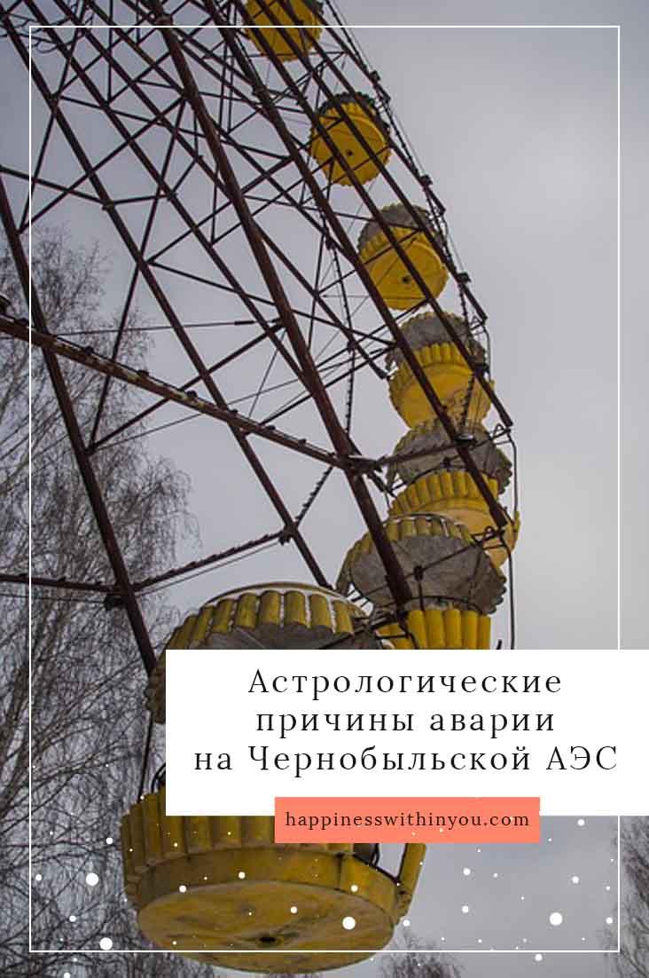 Чернобыль. Астрологические причины аварии на чернобыльской АЭС | Блог Настя Кравченко #chernobylhbo #чернобыльhbo