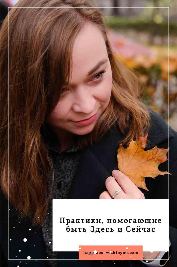 Практики, помогающие быть Здесь и Сейчас | Блог Кравченко Анастасии #медитация #здесьисейчас #осознанность