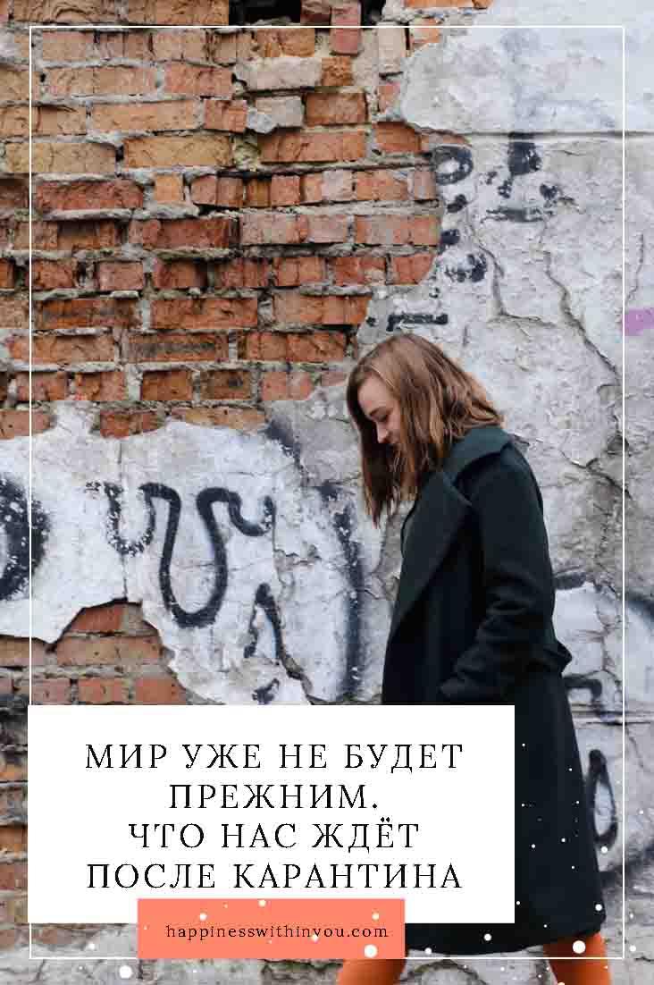 Что будет после карантина | Блог Кравченко Анастасии #астрология #карантин