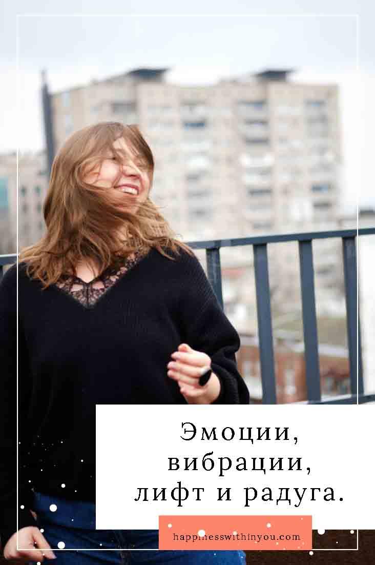 Эмоции, высокие вибрации. Как улучшить своё настроение | Блог Кравченко Анастасии #эмоции #вибрации #осознанность